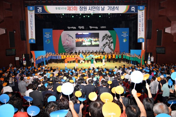 A ceremony gets underway to celebrate the third Changwon Citizens' Day at the Sungsan Art Hall in Changwon on July 1. Courtesy of Changwon City